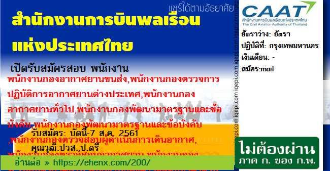 title=สำนักงานการบินพลเรือนแห่งประเทศไทย