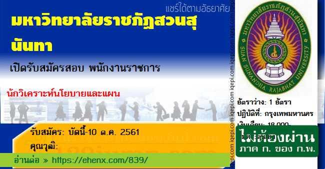 title=มหาวิทยาลัยราชภัฏสวนสุนันทา