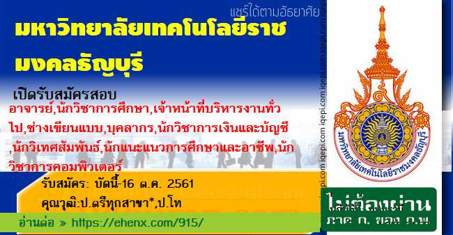 title=มหาวิทยาลัยเทคโนโลยีราชมงคลธัญบุรี