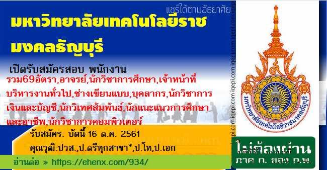 มหาวิทยาลัยเทคโนโลยีราชมงคลธัญบุรี