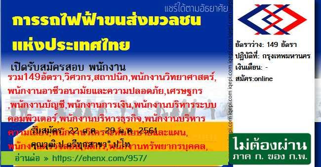 การรถไฟฟ้าขนส่งมวลชนแห่งประเทศไทย