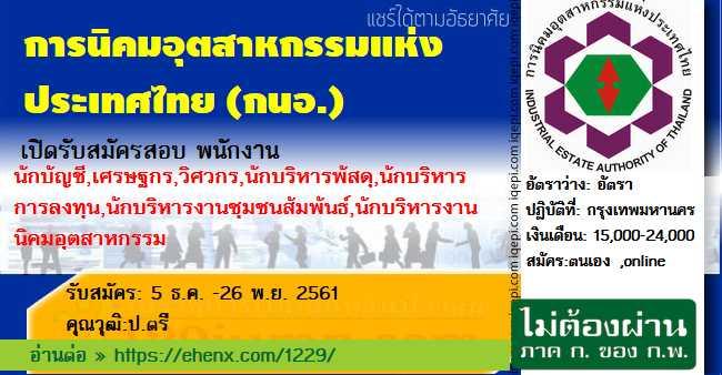 title=การนิคมอุตสาหกรรมแห่งประเทศไทย