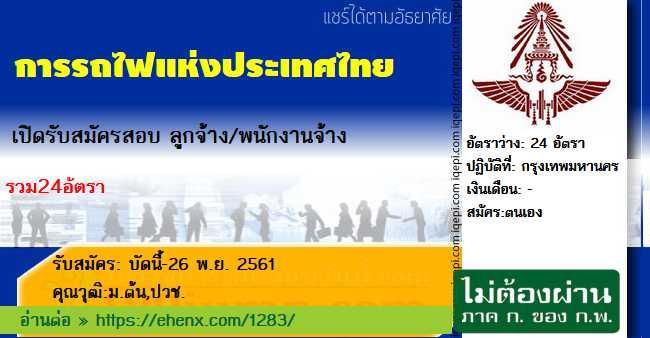title=การรถไฟแห่งประเทศไทย