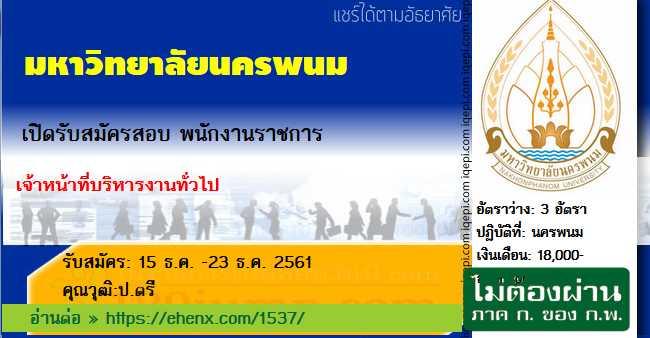 title=มหาวิทยาลัยนครพนม