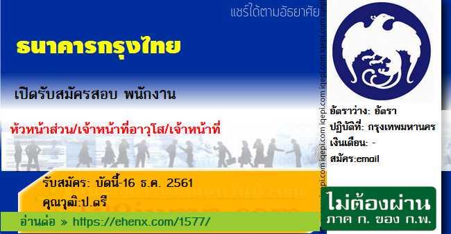 title=ธนาคารกรุงไทย