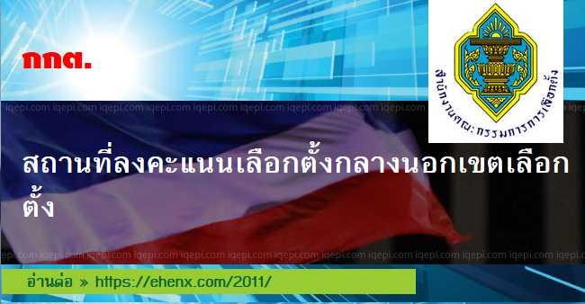 title=กกต.สถานที่ลงคะแนนเลือกตั้งกลางนอกเขตเลือกตั้ง