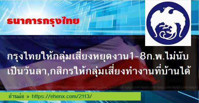 title=ธนาคารกรุงไทยกรุงไทยให้กลุ่มเสี่ยงหยุดงาน1-8ก.พ.ไม่นับเป็นวันลา,กสิกรให้กลุ่มเสี่ยงทำงานที่บ้านได้