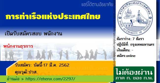 title=การท่าเรือแห่งประเทศไทย