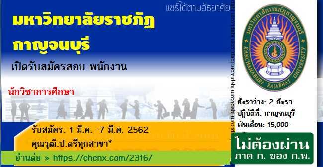 title=มหาวิทยาลัยราชภัฏกาญจนบุรี