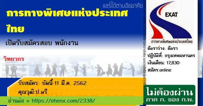 title=การทางพิเศษแห่งประเทศไทย