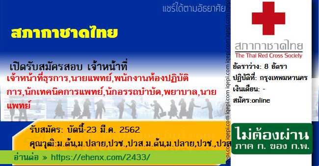 title=สภากาชาดไทย