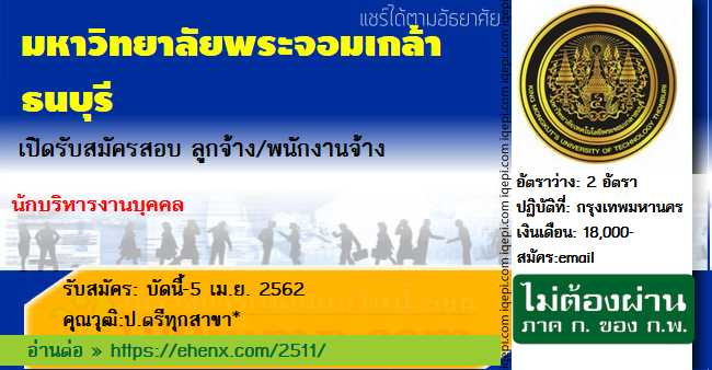 title=มหาวิทยาลัยพระจอมเกล้าธนบุรี