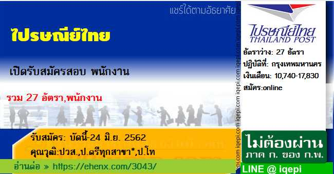 title=ไปรษณีย์ไทย