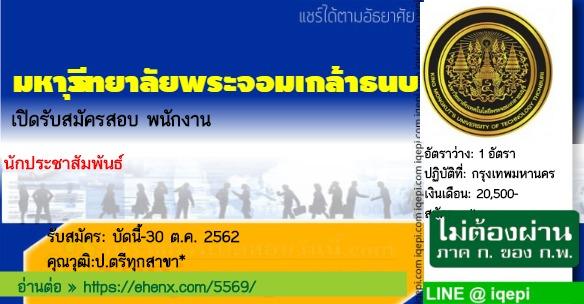 มหาวิทยาลัยพระจอมเกล้าธนบุรี