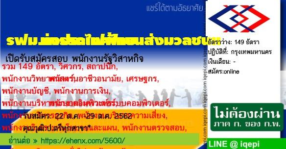 รฟม.การรถไฟฟ้าขนส่งมวลชนแห่งประเทศไทย