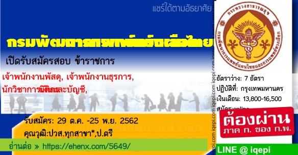 กรมพัฒนาการแพทย์แผนไทยและการแพทย์ทางเลือก