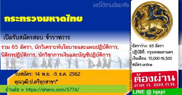 กระทรวงมหาดไทย