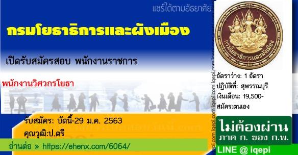 กรมโยธาธิการและผังเมืองเปิดรับสมัครสอบพนักงานราชการ