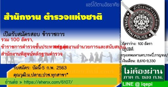 สำนักงานตำรวจแห่งชาติเปิดรับสมัครสอบข้าราชการ