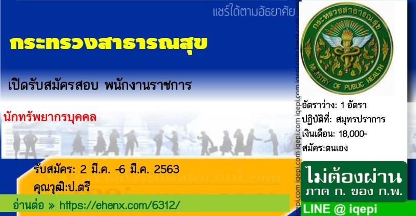 กระทรวงสาธารณสุขเปิดรับสมัครสอบพนักงานราชการ