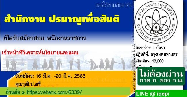 สำนักงานปรมาณูเพื่อสันติเปิดรับสมัครสอบพนักงานราชการ