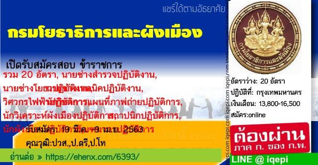 กรมโยธาธิการและผังเมืองเปิดรับสมัครสอบข้าราชการ
