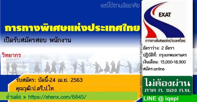 การทางพิเศษแห่งประเทศไทยเปิดรับสมัครสอบพนักงาน