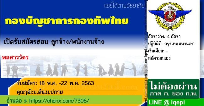 กองบัญชาการกองทัพไทยเปิดรับสมัครสอบ