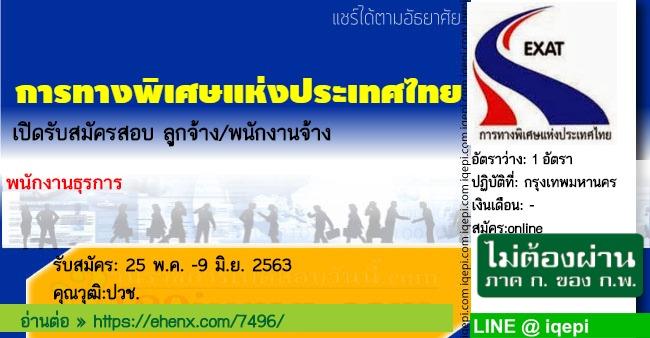 การทางพิเศษแห่งประเทศไทยเปิดรับสมัครสอบ