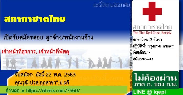 สภากาชาดไทยเปิดรับสมัครสอบ