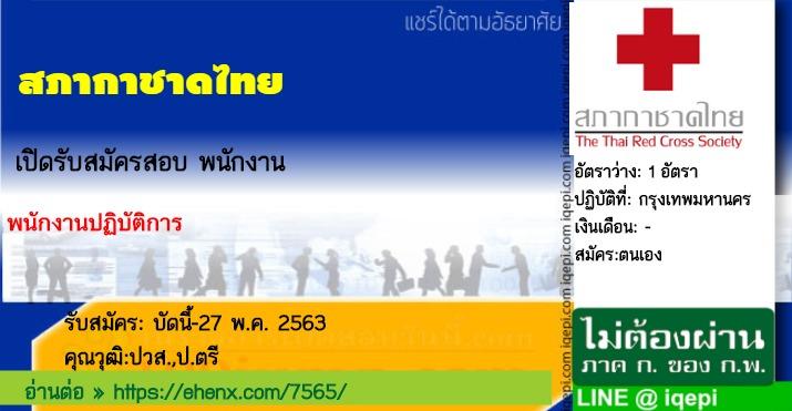 สภากาชาดไทยเปิดรับสมัครสอบพนักงาน