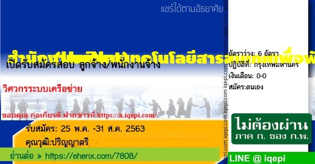 สำนักงานบริหารเทคโนโลยีสารสนเทศเพื่อพัฒนาการศึกษา(UniNet)