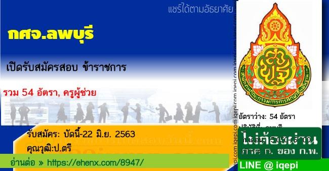 กศจ.ลพบุรีเปิดรับสมัครสอบข้าราชการ