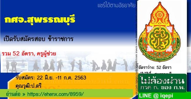 กศจ.สุพรรณบุรีเปิดรับสมัครสอบข้าราชการ