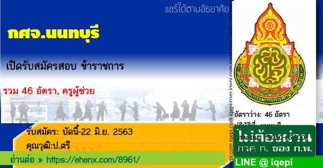 กศจ.นนทบุรีเปิดรับสมัครสอบข้าราชการ