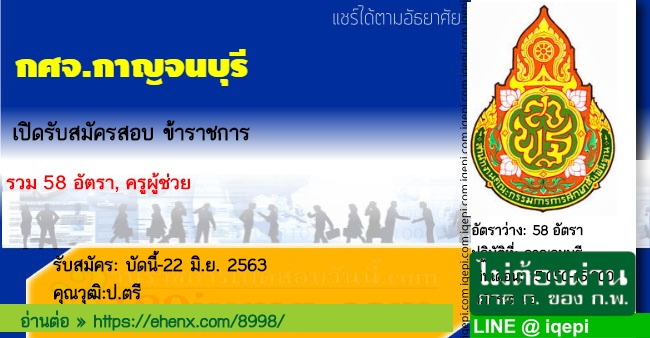 กศจ.กาญจนบุรีเปิดรับสมัครสอบข้าราชการ