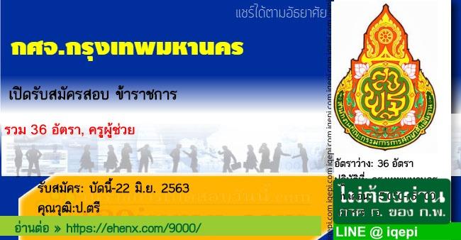 กศจ.กรุงเทพมหานครเปิดรับสมัครสอบข้าราชการ