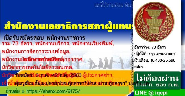 สำนักงานเลขาธิการสภาผู้แทนราษฎรเปิดรับสมัครสอบพนักงานราชการ