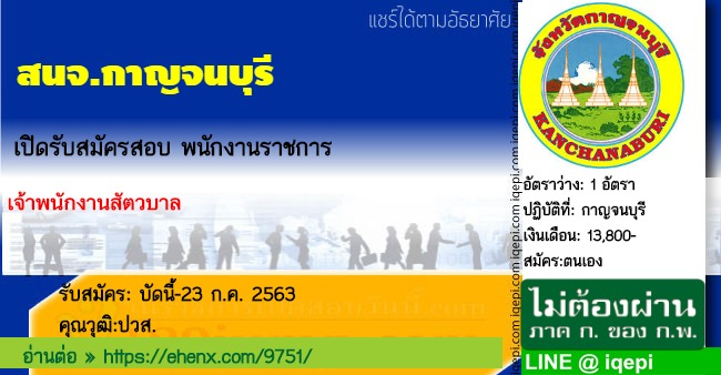 สนจ.กาญจนบุรีเปิดรับสมัครสอบพนักงานราชการ