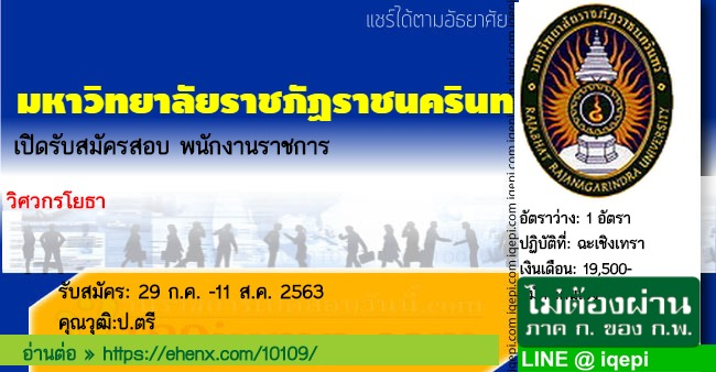 มหาวิทยาลัยราชภัฏราชนครินทร์เปิดรับสมัครสอบพนักงานราชการ