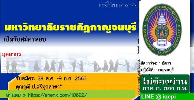มหาวิทยาลัยราชภัฏกาญจนบุรีเปิดรับสมัครสอบ