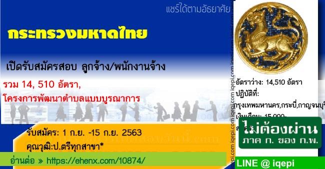 กระทรวงมหาดไทยเปิดรับสมัครสอบ