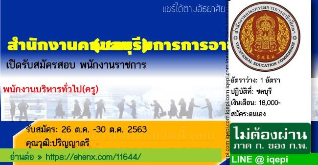 สำนักงานคณะกรรมการการอาชีวศึกษา(ชลบุรี)