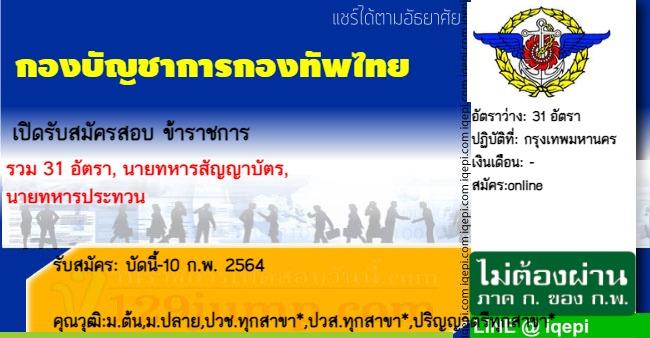 กองบัญชาการกองทัพไทยเปิดรับสมัครสอบข้าราชการ