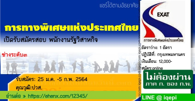 การทางพิเศษแห่งประเทศไทยเปิดรับสมัครสอบพนักงานรัฐวิสาหกิจ