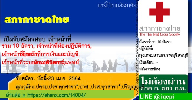 สภากาชาดไทยเปิดรับสมัครสอบเจ้าหน้าที่