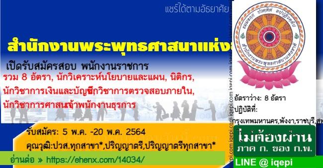 สำนักงานพระพุทธศาสนาแห่งชาติเปิดรับสมัครสอบพนักงานราชการ