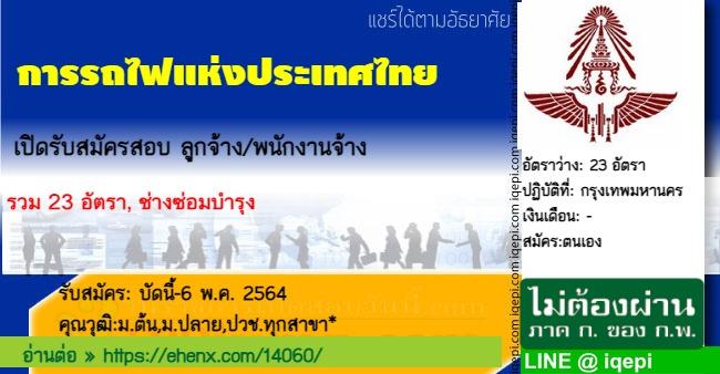 การรถไฟแห่งประเทศไทยเปิดรับสมัครสอบ