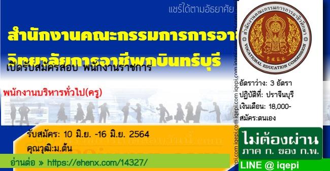 สำนักงานคณะกรรมการการอาชีวศึกษาวิทยาลัยการอาชีพกบินทร์บุรี