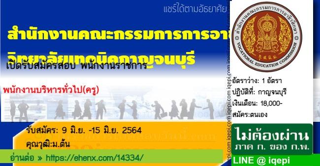 สำนักงานคณะกรรมการการอาชีวศึกษาวิทยาลัยเทคนิคกาญจนบุรี